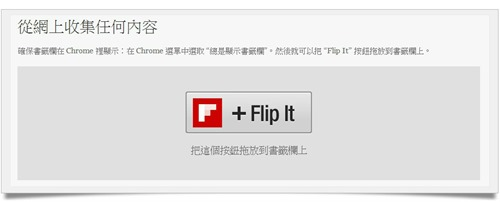 flipboard02-f