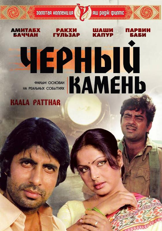 Amitabh-Bachchan-Superstar-Russia