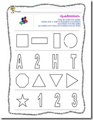 mathimatika - nipiagogeiou (3)