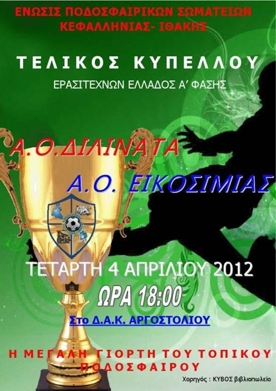 Τελικός κυπέλλου: Α.Ο. Διλινάτα – Α.Ο. Εικοσιμίας (4-3-2012)