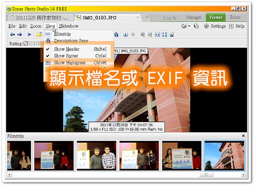 選擇是否隱藏檔名 & EXIF 資訊