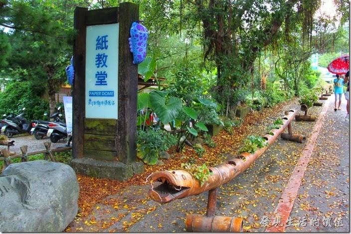 南投日月潭-紙教堂,有沒有注意到這個隔離行人與車輛的欄杆有點意思!牠使用竹子製作,而且還被作城毛毛蟲的形象,上面挖孔種植花草。