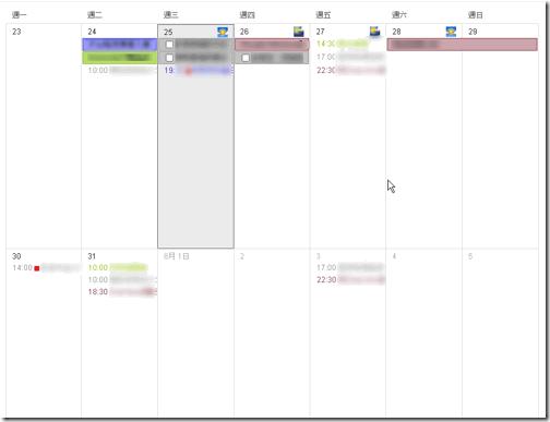google calendar-03