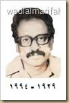 الشاعر أحمد صالح  عيسى