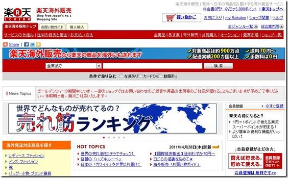 日本樂天市場購物全攻略_02