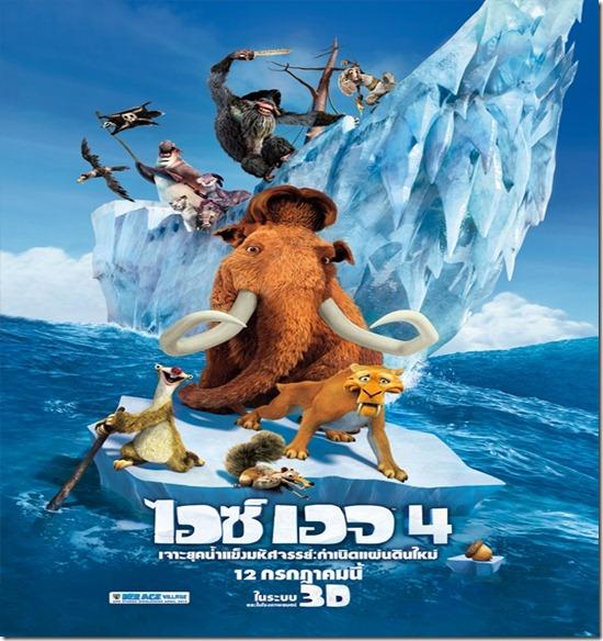 Ice Age 4 Continental Drift – ไอซ์ เอจ 4 เจาะยุคน้ำแข็งมหัศจรรย์ กำเนิดแผ่นดินใหม่[ซูม]