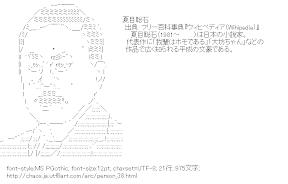 [AA]夏目聡石 (人物)