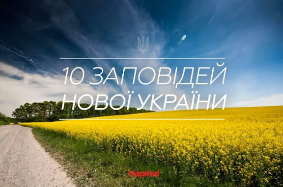 http://mars.te.ua/10-zapovidej-novoji-ukrajiny/