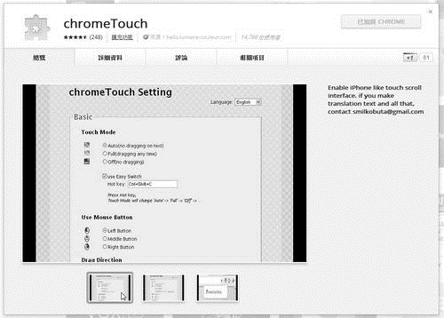 Chrome Touch-01