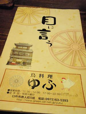 大分旅行20110717_65.JPG