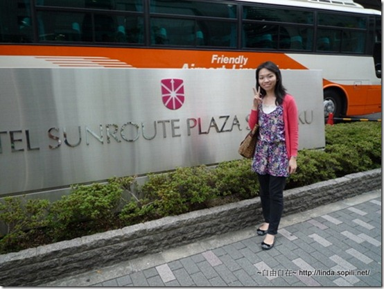 新宿太陽道飯店(sunroute hotel chain)
