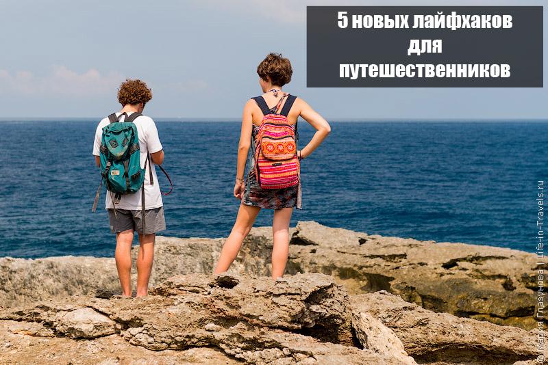 5 лайфхаков для путешественников