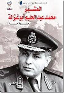 ابو غزالة