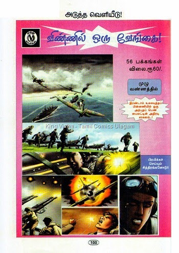 Muthu Comics Issue No 338 Dated March 2015 Captain Tiger Vengaikke Mudivuraiyaa Page No 100 Next issue Ad