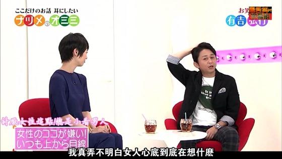 【毒舌抖M字幕组】NATSUME - 12.09.01.mp4_20130718_195121.497