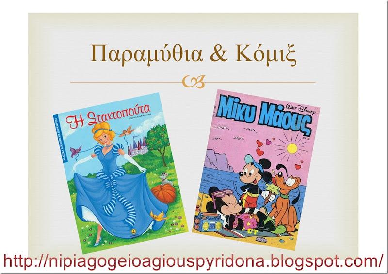 τα ειδη του βιβλίόυ(5)