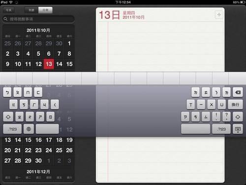iPad iOS 5 -18