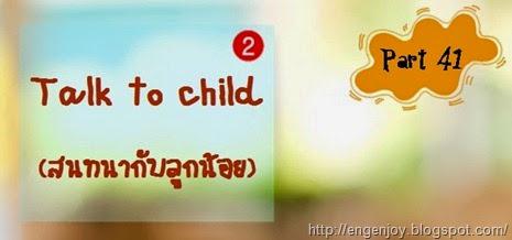 Talk to child สนทนากับลูกน้อยภาษาอังกฤษ