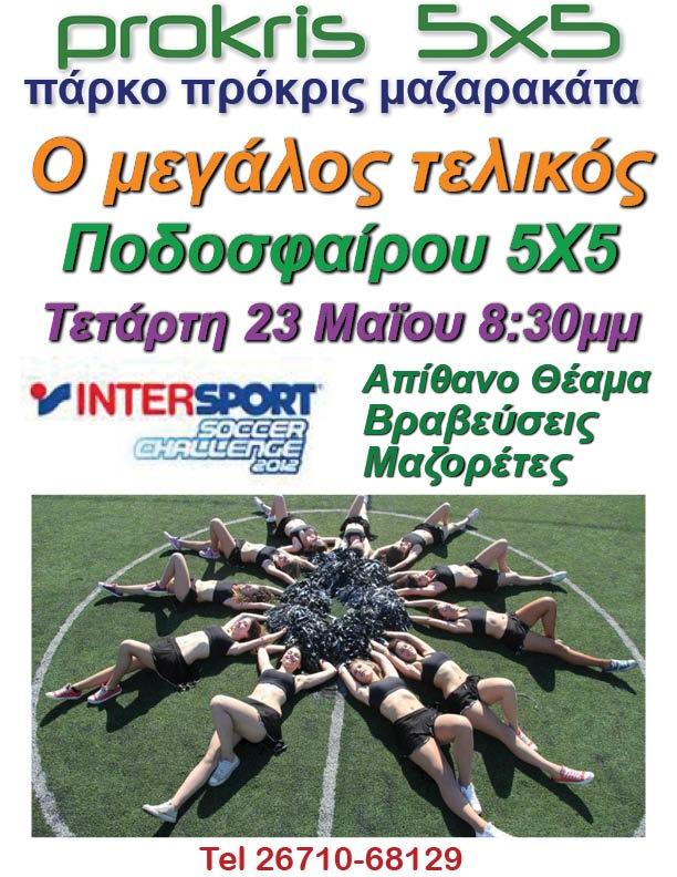 Τουρνουά 5Χ5: Ο μεγάλος τελικός στο Πρόκρις (23-5-2012)