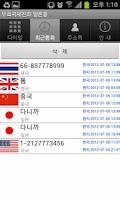 Screenshot of 무료국제전화 멜론콜 - 스카이프 무료통화 비교