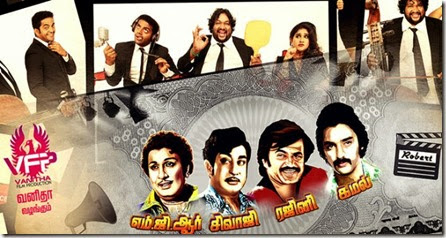 MGR-Sivaji-Rajini-Kamal-Movie-Posters