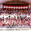 1983年聖體軍夏令營 (2).jpg