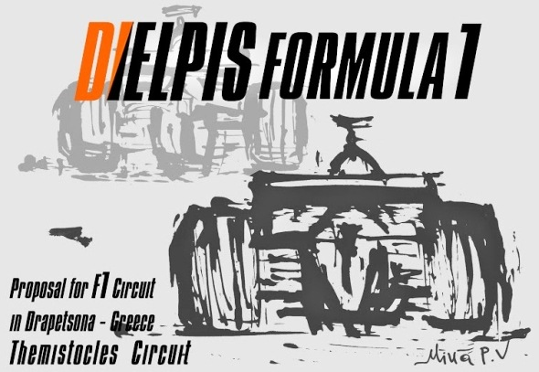 Καλλιτεχνικός διαγωνισμός για την πίστα Formula 1 στο Κερατσίνι με βραβείο από τον Nicofilimon