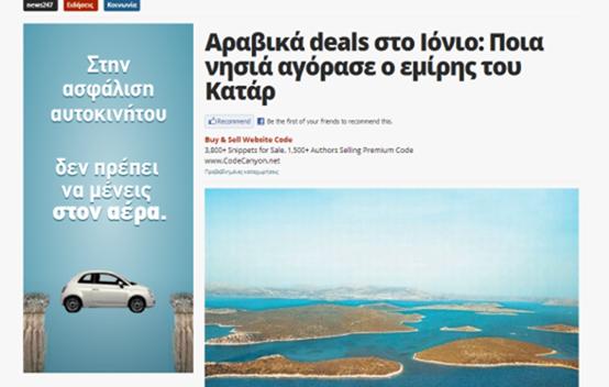 Αφιέρωμα του News24 στα νησιά που αγόρασε ο Εμίρης