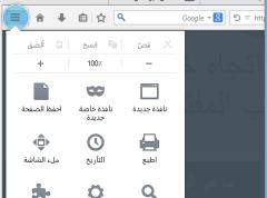 قائمة جديدة لتخصيص إعدادات المتصفح يسهل الوصول إليها