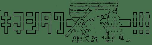 千石撫子のキマシタワー(化物語)