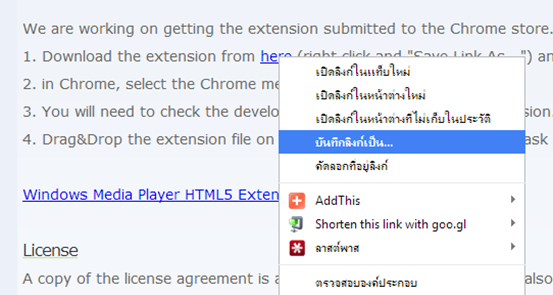 การติดตั้ง Window Media player html5 extension ใน Chrome
