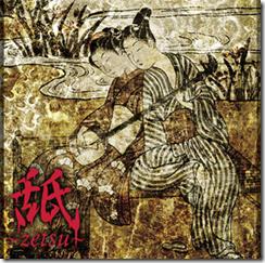 Zetsu~zetsu~