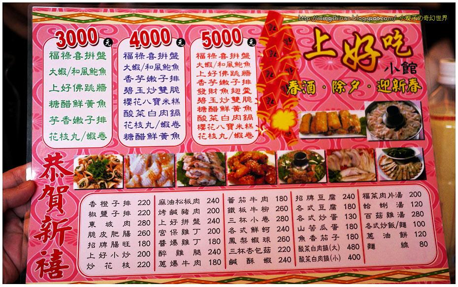 20120124-27food09.jpg