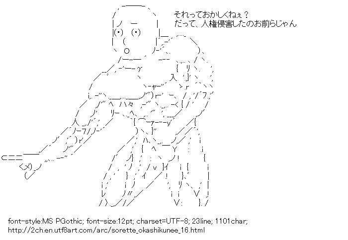 Sorette-okashikunee?,Muscle