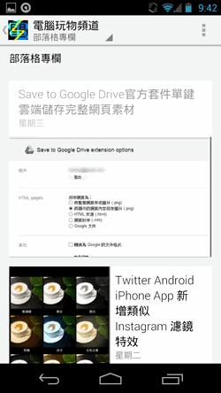 Google Currents-02