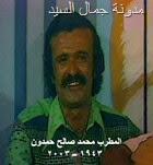 المطرب محمد صالح حمدون