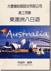 1998-03-澳洲