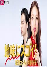 Jimi Ni Sugoi! Kouetsu Garu Kono Etsuko - Cô Nàng Kiểm Duyệt Kono Etsuko