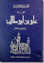 المجموعة الكاملة الامام علي بن أبي طالب