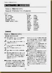 桜Trick_V002_P3_P96-10