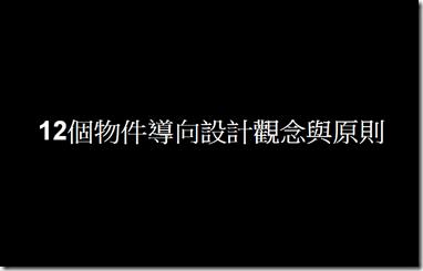 螢幕快照 2012-08-13 下午3.48.26