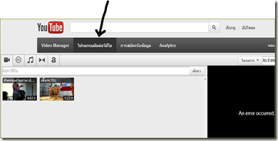 การอัพโหลดวีดีโอจาก youtube
