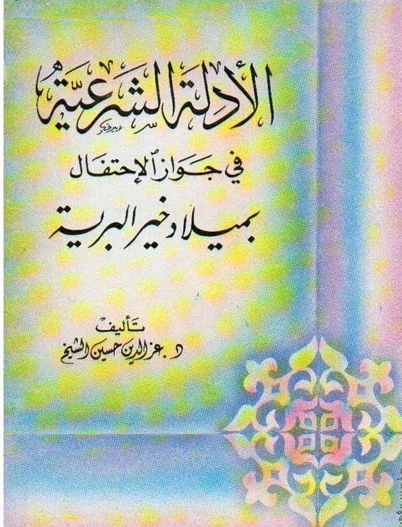 alihtifal_bi_almawlid_صفحة_01