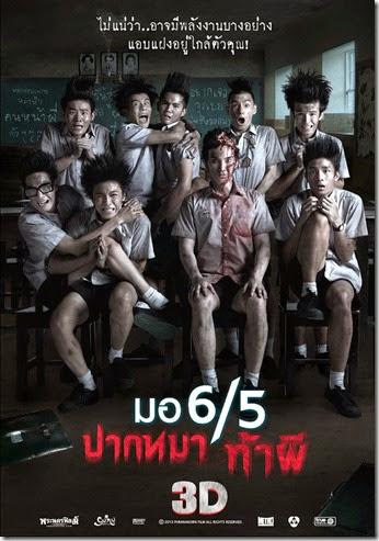 Mor Hok Tub Ha (2013)