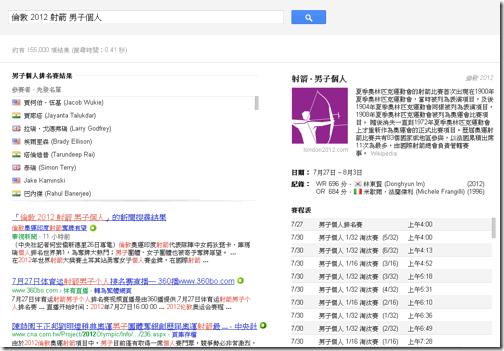 Google olympics-04