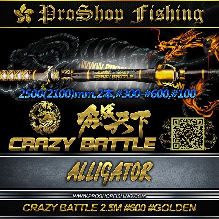 ALLIGATOR CRAZY BATTLE 2.5M #600 #GOLDEN.1