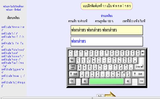 ฝึกพิมพ์ภาษาไทย