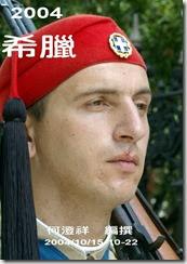 2004-10-希臘-1