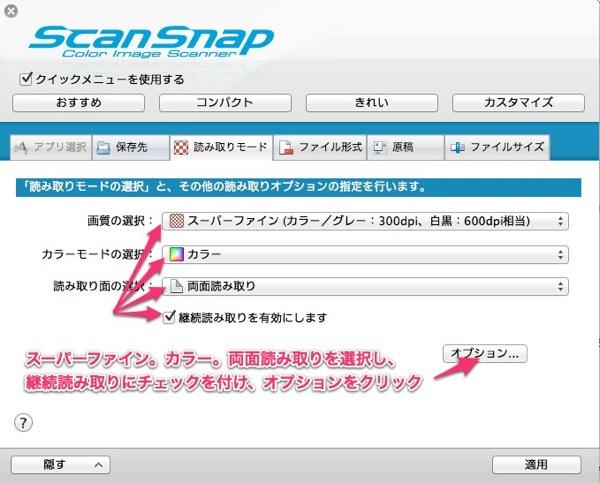 ScanSnap 6