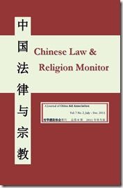Chinese Religion and Law Cover-2011-12[3]